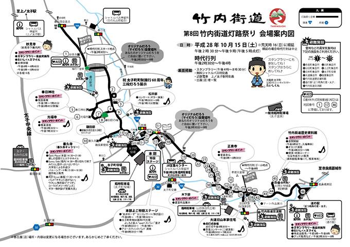 tohromatsuri2016_map_omote_img.jpg
