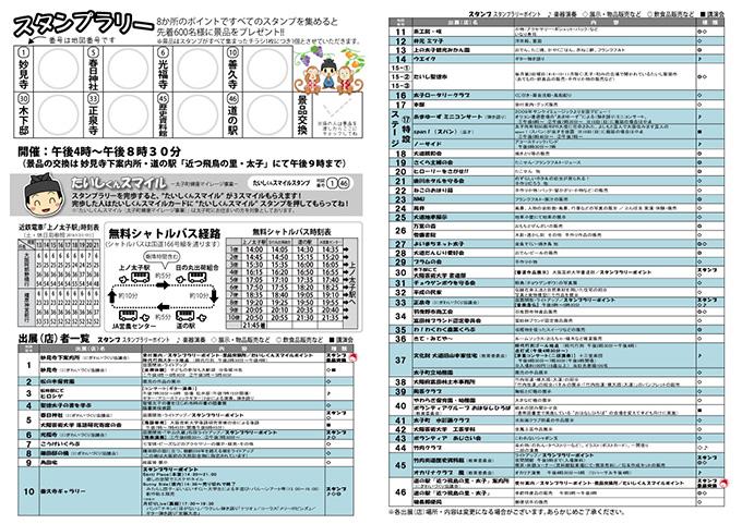 tohromatsuri2016_map_ura_img.jpg