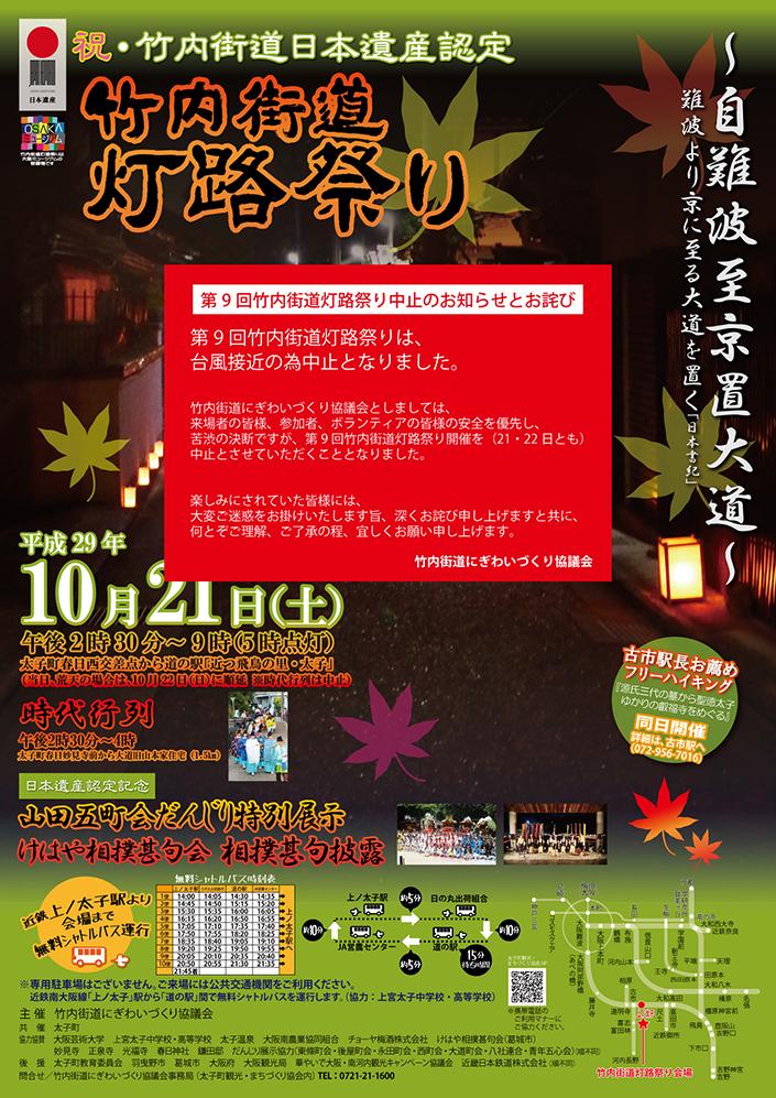 tohromatsuri2017_tyushi_main.jpg